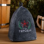 """Cap with embroidered """"Be a hero"""""""