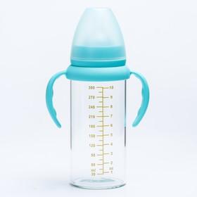 Бутылочка для кормления 300 мл., стекло, широкое горло, с ручками, цвет МИКС