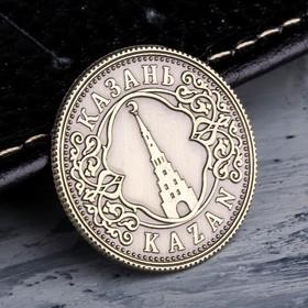 Монета желаний «Казань», d= 2.2 см