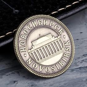 Монета желаний «Новосибирск», d= 2.2 см