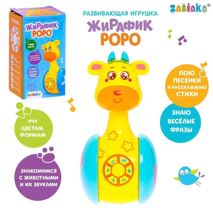 Развивающая игрушка «Жирафик Роро», неваляшка