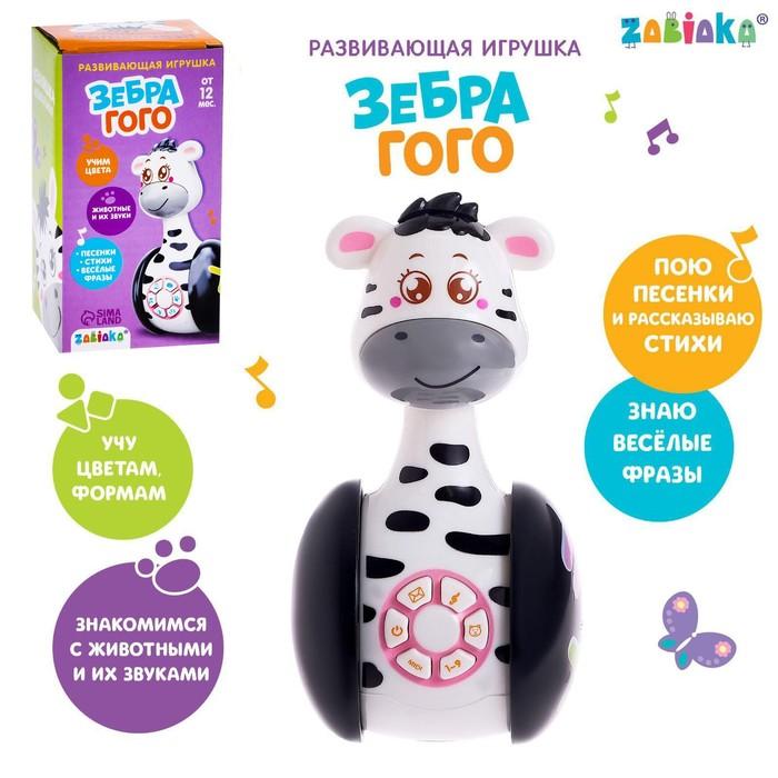 Развивающая игрушка «Зебра Гого», неваляшка