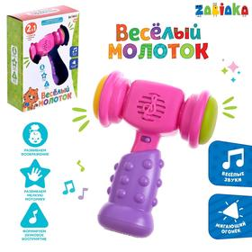 Развивающая музыкальная игрушка «Весёлый молоток», со световыми и звуковыми эффектами, цвета МИКС