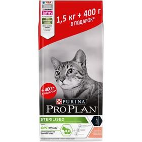 Сухой корм PRO PLAN для стерилизованных кошек, лосось, 1.5 кг + 400 г