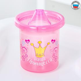 """Поильник детский """"Волшебная принцесса"""" с твёрдым носиком 200 мл, цвет розовый/фуксия"""
