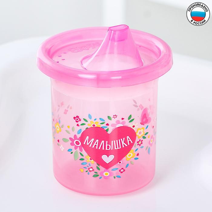 Поильник детский «Малышка» с твёрдым носиком 200 мл, цвет розовый/фуксия
