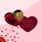 """Postcard-Valentine """"Just for you"""", 7 x 6 cm"""