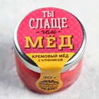 """Cream honey with strawberries """"You're sweeter"""", 30 g"""