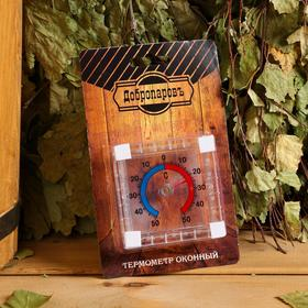 "Plastic thermometer window ""Nemetallicheskie"" square, in blister (-50 +50)"
