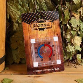 Пластиковый термометр оконный 'Биметалический' квадратный, в блистере (-50 +50) Ош