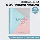 """Фотоальбом """"Лови вдохновение в каждом дне"""", 30 магнитных листов - фото 836045"""