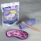 Набор «Ты волшебна»: маска для сна, зубная щётка, полотенце