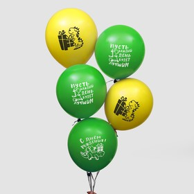 "Balloon 12"" ""happy birthday, dinosaur"", 1 art, 5 PCs MIX"