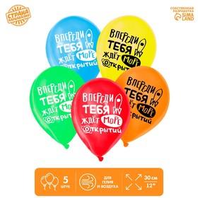 """Balloon 12"""" """"Sea of discovery"""", 1 art, 5 PCs MIX"""