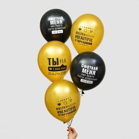"Balloon 12"" ""Integratsia"", 1 St., 50 PC MIX"