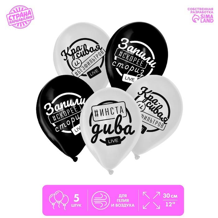 "Balloon 12"" ""Without filters"", 1 art, 5 PCs MIX"