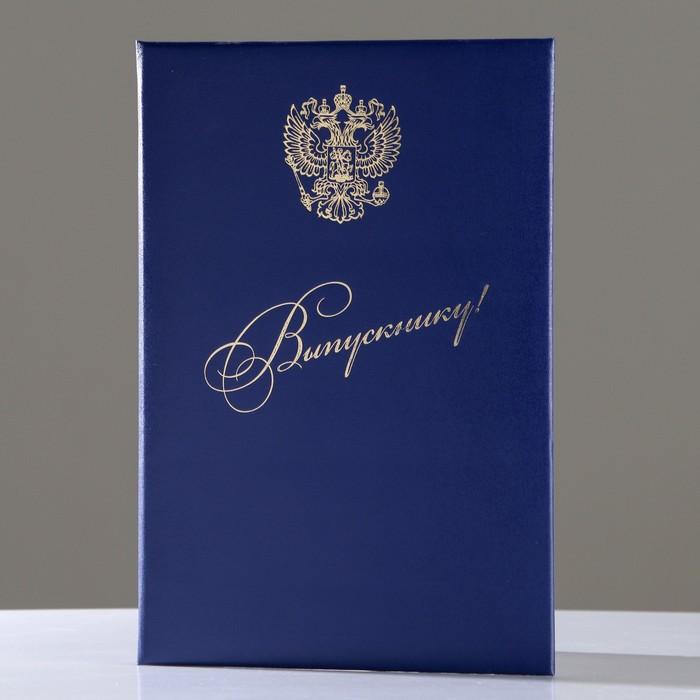 """Папка адресная """"Выпускнику"""" бумвинил, мягкая, синяя, герб РФ, А4"""