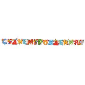 """Гирлянда с плакатом """"С Днём Рождения!"""" глиттер, воздушные шары, 1-10 лет, 225 см, А3"""