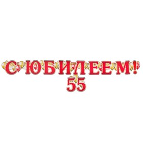 """Гирлянда с плакатом """"С Юбилеем! 55"""" глиттер, воздушные шары, А3"""