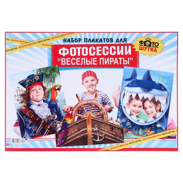"""Набор плакатов для фотосессий """"Весёлые пираты"""" А2"""