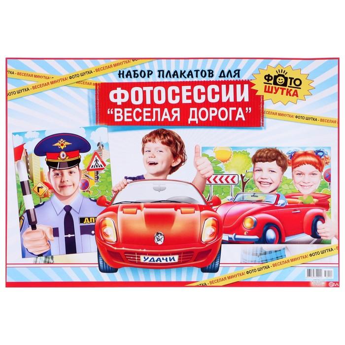 """Набор плакатов для фотосессий """"Весёлая дорога"""" А2"""