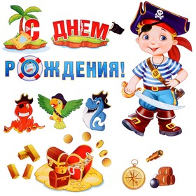 """Набор украшений на скотче """"С Днём Рождения!"""" маленький пират"""