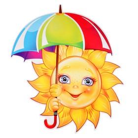 """Плакат """"Солнышко с зонтом"""" вырубка, А2"""