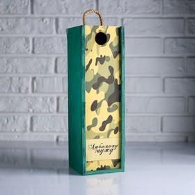 """Коробка для бутылки 11×10×33 см деревянная подарочная """"Любимому мужу. Камуфляж"""""""