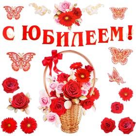 """Набор украшений на скотче """"С Юбилеем!"""" корзина с розами"""
