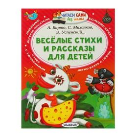 «Весёлые стихи и рассказы для детей», Михалков С. В., Успенский Э. Н., Барто А. Л.