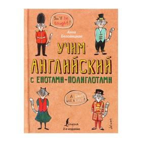«Учим английский язык с енотами-полиглотами», Беловицкая А.