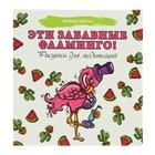 Эти забавные фламинго! Рисунки для медитаций. Аленушкина Е. С.