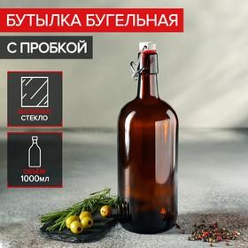 Бутылка бугельная с пробкой 1 л, цвет коричневый