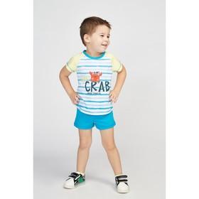 Пижама для мальчика, цвет бирюзовый/белый/зелёный, рост 104 см (56)