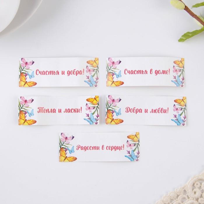 Пасхальный мешочек с пожеланиями «Ангел», 7 × 11 см
