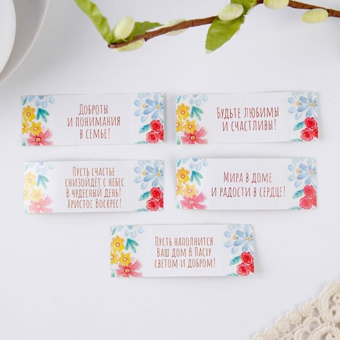 Пасхальный мешочек с пожеланиями «Цыплёнок с бабочкой», 7 × 11 см