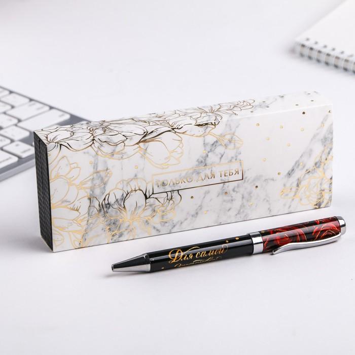 """Ручка в подарочном футляре """"Только для тебя"""", металл"""