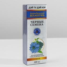 Шампунь  аюрведический Дэй Ту Дэй Кэр Черные семена 200 мл