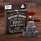 "A set of whisky stones ""Cool man"", 9 PCs."