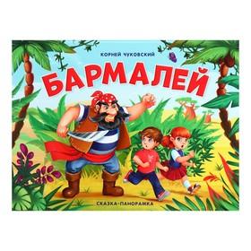 Сказка-панорамка «Бармалей». Чуковский К. И.
