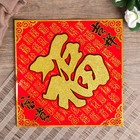 "Money napkin 25x25 cm ""Kanji Happiness"" sequins"