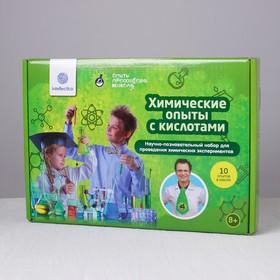 """Набор для опытов """"Химические опыты с кислотами"""" 10 экспериментов"""