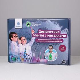 """Набор для опытов """"Химические опыты с металлами"""" 10 экспериментов"""