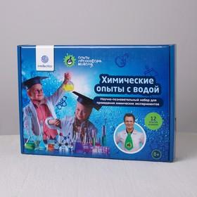 """Набор для опытов """"Химические опыты с водой"""" 12 экспериментов"""