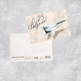 "Postcard ""February 23"" airplane, 10 x 15 cm"