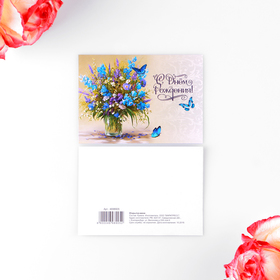 """Card-mini """"happy Birthday!"""" the Bank with flowers, butterflies, 10,5x7,5 cm"""