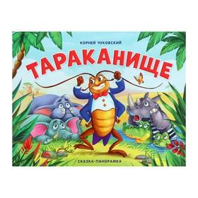 Сказка-панорамка «Тараканище». Чуковский К. И.