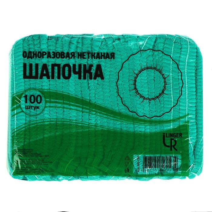 Шапочка Шарлотта, спанбонд, 100 шт. зеленая, 18 дюймов