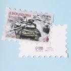 """Открытка поздравительная """"С Днём защитника Отечества"""" марка, 9 х 8 см"""