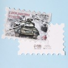 """Greeting card """"happy defender of the Fatherland"""" grade, 9 x 8 cm"""